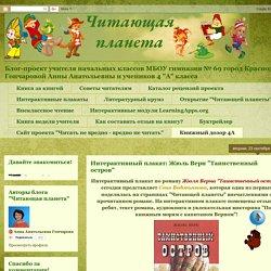 """Интерактивный плакат: Жюль Верн """"Таинственный остров"""""""