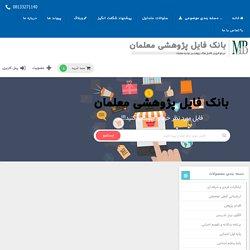 بانک فایل پژوهشی معلمان: اقدام پژوهی : دانلود فایل های اقدام پژوهی ویژه معلمان