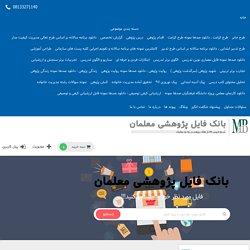 بانک فایل پژوهشی معلمان: دانلود صدها نمونه طرح جابر ابن حیان