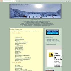 ΓΙΑΝΝΗΣ ΑΡΒΑΝΙΤΗΣ - Εκπ/κός Π.Ε. Φλώρινας: Ιστότοποι με υλικό για την Ε΄και Στ΄τάξη του Δημοτικού Σχολείου.