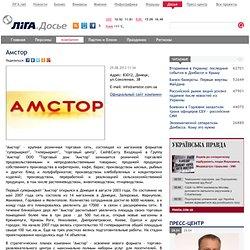 Амстор - ЛІГА:Досье // История компании Амстор