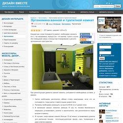 Эргономика ванной и туалетной комнат - Дизайн Вместе