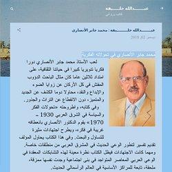 محمد جابر الأنصاري