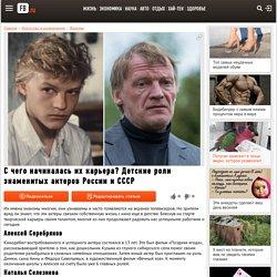 С чего начиналась их карьера? Детские роли знаменитых актеров России и СССР
