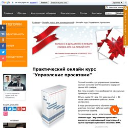 Онлайн курс Управление проектами - Онлайн тренинг центр Андрея Плетенева