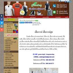 รับผลิตเสื้อกาวน์ เสื้อนิสิตแพทย์ ชุดห้องแลป กาวน์เภสัชพร้อมปักโลโก้