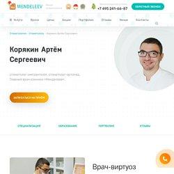 Корякин Артём Сергеевич — врач стоматолог-имплантолог, стоматолог-ортопед, главный врач клиники «Менделеев»