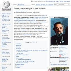Мень, Александр Владимирович