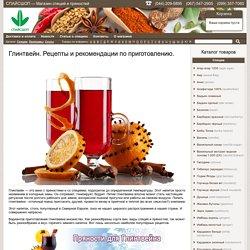Глинтвейн Рецепты и рекомендации по приготовлению
