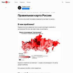 Правильная карта России