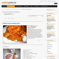Свинина в кисло-сладком соусе - кулинарный рецепт с фото
