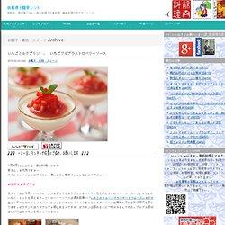 魚料理と簡単レシピ - お菓子・果物・スイーツ