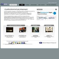 Ελληνική Ραδιοφωνία Τηλεόραση - Αρχείο
