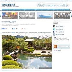 Лучший сад Японии - сад Адачи