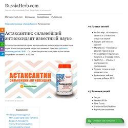 Астаксантин: сильнейший антиоксидант известный науке