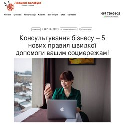 Консультування бізнесу - використання соціальних мереж для просування бізнесу