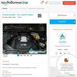 Газови уредби - Газ сервиз София - Продавалник
