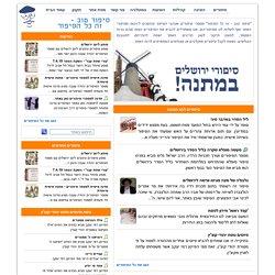 מספר סיפורים - יהודה עצבה - סיפור טוב זה כל הסיפור - סיפורי עם - סדנאות - סיפורי ירושלים