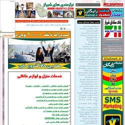 - بانک مشاغل و نیازمندی های شیراز : خدمات منزل و لوازم خانگی