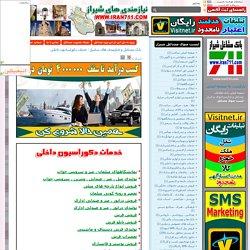 - بانک مشاغل و نیازمندی های شیراز : خدمات دکوراسیون داخلی