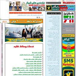 - بانک مشاغل و نیازمندی های شیراز : خدمات وسائط نقلیه