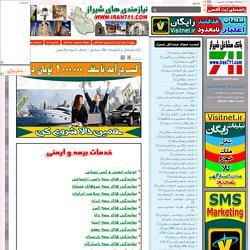 - بانک مشاغل و نیازمندی های شیراز : خدمات بیمه و ایمنی