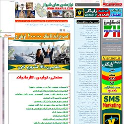 - بانک مشاغل و نیازمندی های شیراز : خدمات صنعتی - تولیدی - کارخانجات