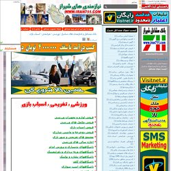 - بانک مشاغل و نیازمندی های شیراز : ورزشی - تفریحی - اسباب بازی