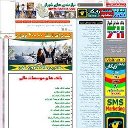 - بانک مشاغل و نیازمندی های شیراز : بانک ها و موسسات مالی