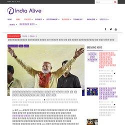 प्रधानमंत्री नरेंद्र मोदी से जुड़े हुए यह दो नारे विकिपीडिया पर छाए हुए हैं