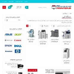 فروش دستگاه کپی - بهترین قیمت خرید دستگاه کپی