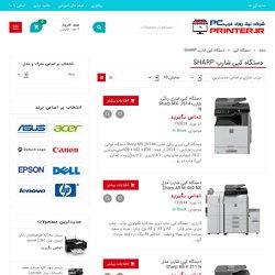 خرید دستگاه کپی شارپ - مشخصات و فروش دستگاه فتوکپی شارپ