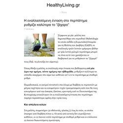 """Η εναλλασσόμενη ένταση στο περπάτημα ρυθμίζει καλύτερα το """"ζάχαρο"""""""