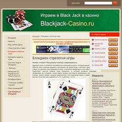 Блэкджек стратегия игры — примеры успешных стратегий при игре в блэкджек, счетчики.