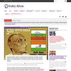 राष्ट्रीय ध्वज तिरंगा की डिजाइन तैयार करने वाले इस व्यक्ति को क्यों नहीं दिया गया भारत रत्न