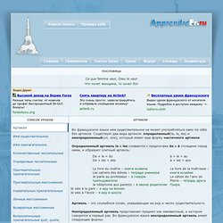 Французский язык - Грамматика > Артикли