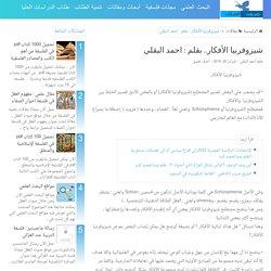 شيزوفرنيا الأفكار.. بقلم : احمد البقلي - صوت العقل