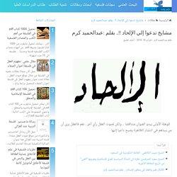 مشايخ تدعوا إلي الإلحاد !!.. بقلم :عبدالحميد كرم - صوت العقل