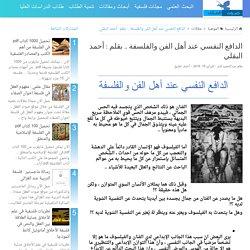 الدافع النفسي عند أهل الفن والفلسفة .. بقلم : أحمد البقلي - صوت العقل
