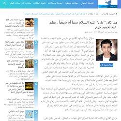"""هل كان """"علي"""" عليه السلام سنياً أم شيعياً .. بقلم :عبدالحميد كرم - صوت العقل"""