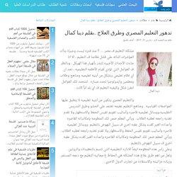 تدهور التعليم المصري وطرق العلاج ..بقلم دينا كمال - صوت العقل