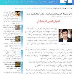 نحو نموذج عربي للديمقراطية.. بقلم عبدالحميد كرم - صوت العقل