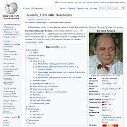 Леонов, Евгений Павлович