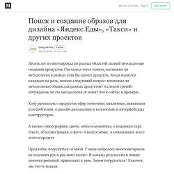 Поиск и создание образов для дизайна «Яндекс.Еды», «Такси» и других проектов