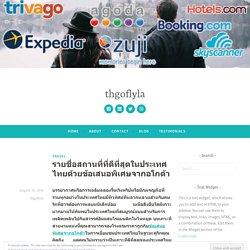 รายชื่อสถานที่ที่ดีที่สุดในประเทศไทยด้วยข้อเสนอพิเศษจากอโกด้า