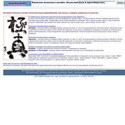 Японский язык бесплатно онлайн. Хирагана. Катакана. Ромадзи. Киридзи.
