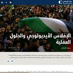 الإفلاس الأيديولوجي والحلول العملية - مركز كارنيغي للشرق الأوسط - مؤسسة كارنيغي للسلام الدولي