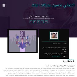 محمود محمد عادل متخصص سيو واشهار مواقع ومنتجات القاهرة مصر