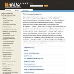 Трубопроводная арматура - компоновочные чертежи с поименным обозначением деталей