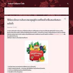 จัดการการเดินทางของคุณสู่ประเทศไทยด้วยข้อเสนอพิเศษจาก Agoda ในวิธีที่ยอดเยี่ยม